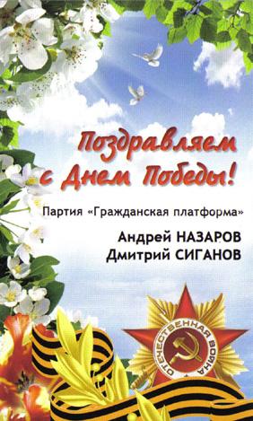 Nazarov-Siganov