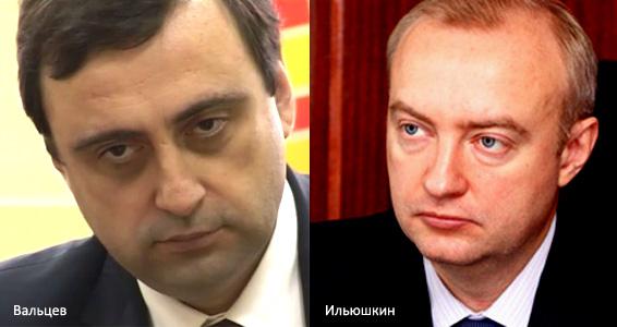 Ильюшкин и Вальцев