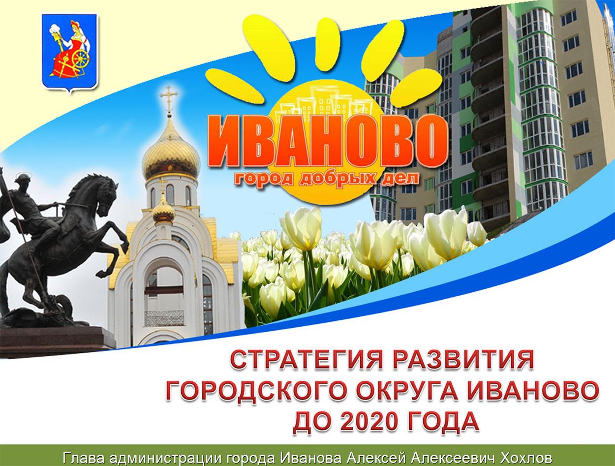 Иваново_2020
