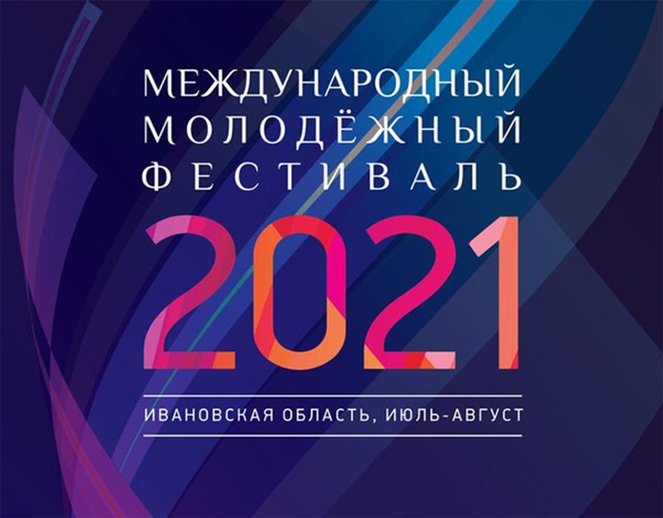 Фестиваль_2021