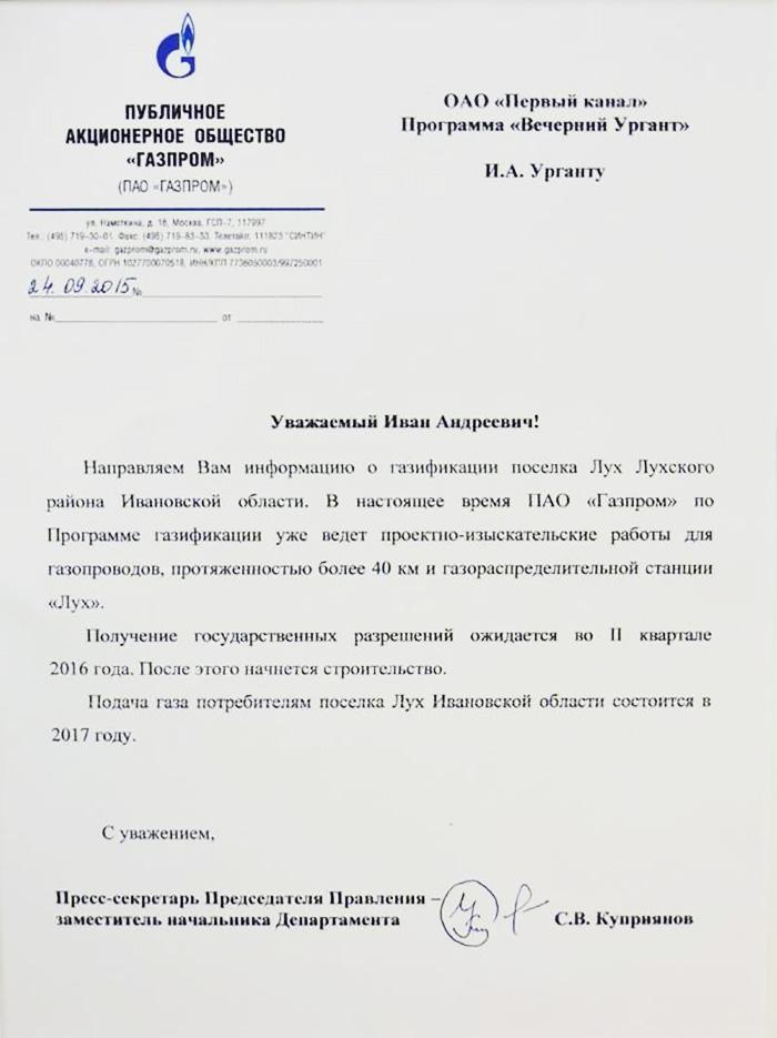 Газпром_Ургант