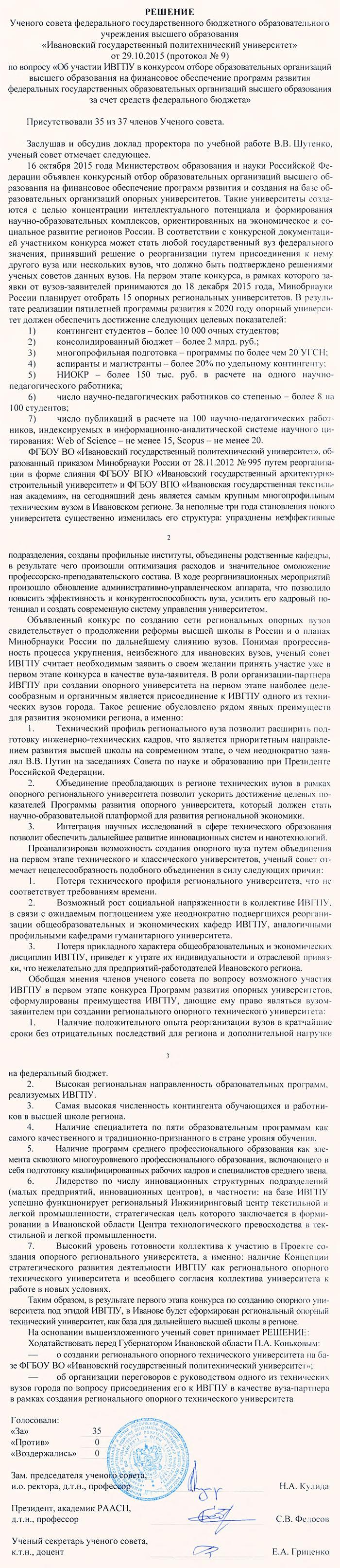 Ученый совет_ИВГПУ