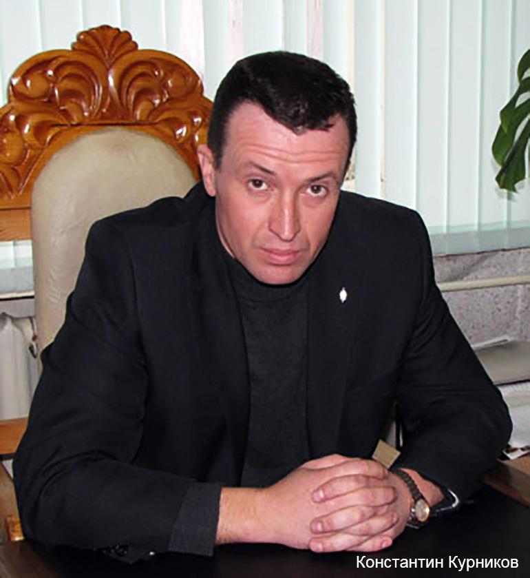 Kurnikov