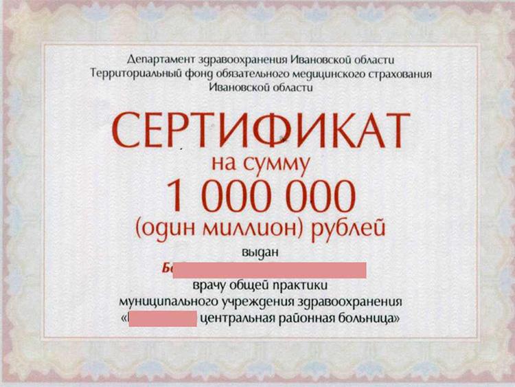 Сертификат от Михаила Меня