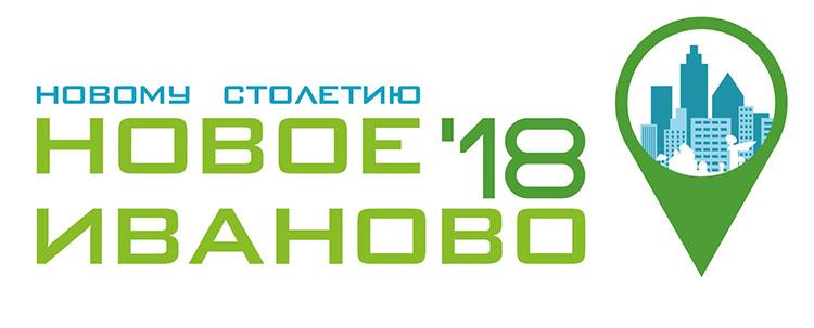 День города Иванова 2018