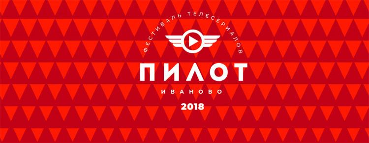 Фестиваль Пилот Иваново